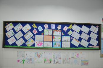 014学年第一学期第二期黑板报展示 一年级